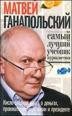 Самый лучший учебник журналистики, Матвей Ганапольский