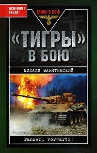 """Тигры"" в бою"