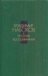 Владимир Набоков. Рассказы. Воспоминания