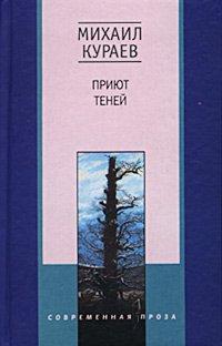 Приют теней, Михаил Кураев