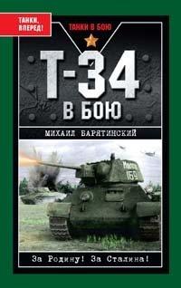 Т-34 в бою