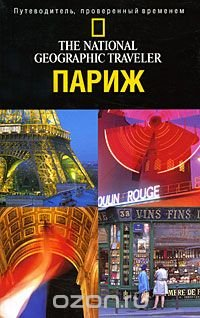 The National Geographic Traveler. Париж