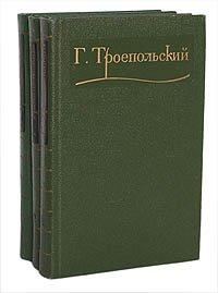 Г. Троепольский. Сочинения в 3 томах (комплект из 3 книг)
