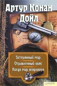 Артур Конан Дойл. Собрание сочинений. Том 2. Затерянный мир. Отравленный пояс. Когда мир вскрикнул