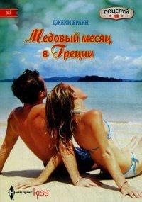 Браун Д..Медовый месяц в Греции
