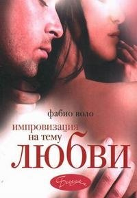 Импровизация на тему любви, Воло Фабио