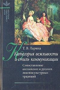 Категория вежливости и стиль коммуникации: Сопоставление английских и русских лингвокультурных традиций