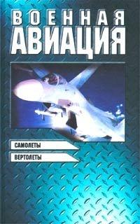Военная авиация. Книга 1. Самолеты. Вертолеты