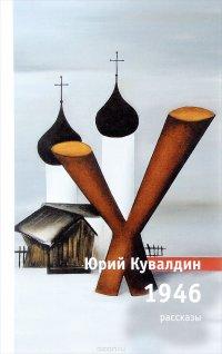1946. Рассказы