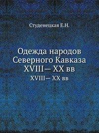 Одежда народов Северного Кавказа XVIII— XX вв