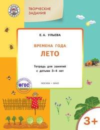Творческие занятия. Времена года. Лето: тетрадь для занятий с детьми 3-4 лет. Ульева Е.А