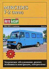 Mercedes Т-2 (new) 1986-2001 гг. выпуска. Техническое обслуживание, ремонт и особенности конструкции