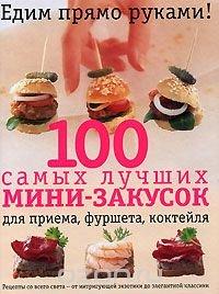 100 самых лучших мини-закусок