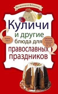Куличи и другие блюда для православных праздников