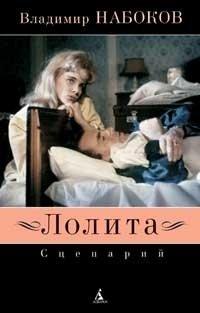Лолита: сценарий