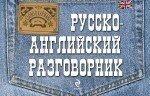 Русско-английский разговорник