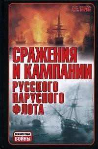 Сражения и кампании русского парусного флота