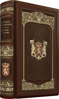 Елизавета I Английская. Имя мое – клятва. Коллекционные иллюстрированные издания премиум-класса в кожаных переплетах ручной работы в стиле 19 века с тремя видами тиснения и торшонированными о