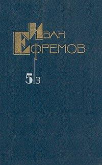 Иван Ефремов. Собрание сочинений в пяти томах. Том 5. Книга 3