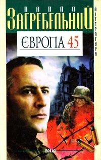 Європа 45