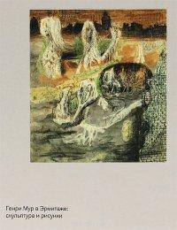 Генри Мур в Эрмитаже: скульптура и рисунки