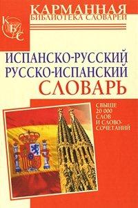 Испанско-русский, русско-испанский словарь