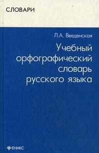 Учебный орфографический словарь русского языка