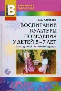 Воспитание культуры поведения у детей 5-7 лет