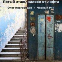 Пятый этаж, налево от лифта, Олег Новогородцев