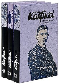 Франц Кафка: Собрание сочинений в 3 томах (комплект)