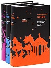 Н. В. Гоголь. Собрание сочинений. В 3 томах (комплект)