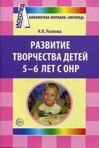Развитие творчества детей 5-6 лет с ОНР