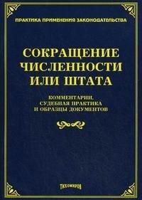 Сокращение численности или штата. Комментарии, судебная практика и образцы документов