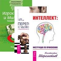 Интеллект. Переговоры с удовольствием. Игрок в гольф (комплект из 3-х книг)