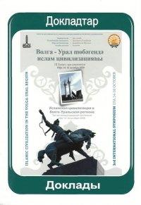 Исламская цивилизация в Волго-Уральском регионе: Материалы III Межународного симпозиума