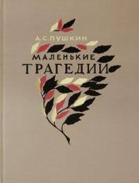 Маленькие трагедии, А. С. Пушкин