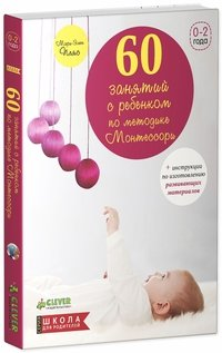 60 занятий с ребенком по методике Монтессори