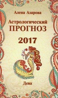 Астрологический прогноз 2017. Дева