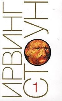 Ирвинг Стоун. Собрание сочинений в 13 томах. Том 1. Жажда жизни