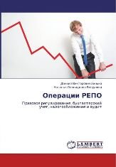 Операции РЕПО. Правовое регулирование, бухгалтерский учет, налогообложение и аудит
