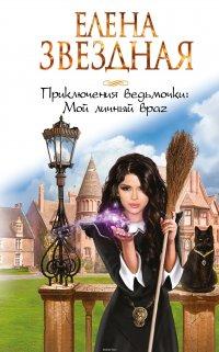 Приключения ведьмочки. Мой личный враг, Елена Звездная