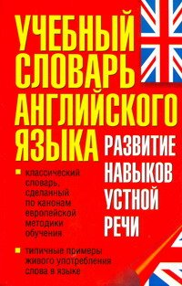 Учебный словарь английского языка. Развитие навыков устной речи