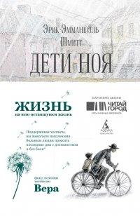 Дети Ноя (с цв. илл.), Э. -Э. Шмитт