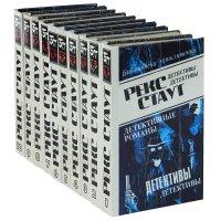 Рекс Стаут (комплект из 10 книг)