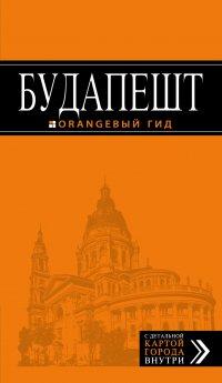 Будапешт: путеводитель + карта. 6-е изд., испр. и доп