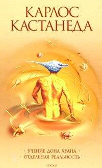 Карлос Кастанеда. В 6 томах. Том 1. Учение дона Хуана. Отдельная реальность