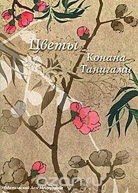Цветы Конана Танигами. Открытки