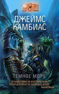 Темное Море, Д. Камбиас