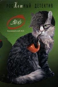 Кот сыщик (комплект из 5 книг)