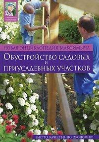 Новая энциклопедия Максимыча. Обустройство садовых и приусадебных участков